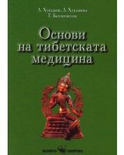 Основи на тибетската медицина -1