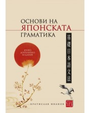 Основи на японската граматика (меки корици) -1
