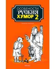 Особености на руския хумор 2