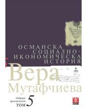 Османска социално-икономическа история (Вера Мутафчиева - избрани произведения 5)