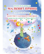 Прочети и оцвети: Малкият принц -1