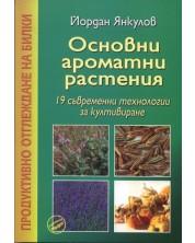 Основни ароматни растения