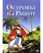 Островът на Раците (DVD)