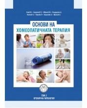 Основи на хомеопатичната терапия – том 2: Хронична патология -1