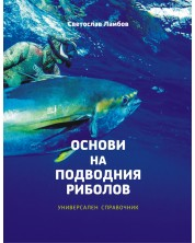 Основи на подводния риболов -1