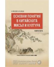 Основни понятия в китайската мисъл и култура – книга 5 -1