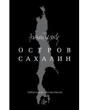 Остров Сахалин -1