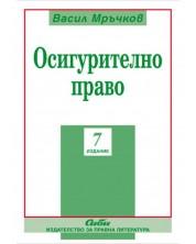 Осигурително право (Седмо преработено и допълнено издание)
