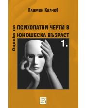 Оценка на психопатни черти в юношеска възраст 1