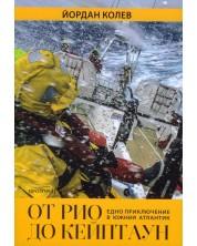 ot-rio-do-keyptaun-edno-priklyuchenie-v-yuzhniya-atlantik