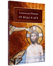 От вода и дух. Литургично изследване на тайнството Кръщение