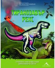 Отвътре навън: Тиранозавър рекс