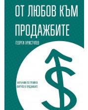 ot-lyubov-kam-prodazhbite