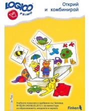 Logico primo: Открий и комбинирай (Помагало по математика за 4. подготвителна група) -1