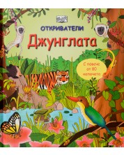 Откриватели: Джунглата (Енциклопедия с капачета) - твърди корици