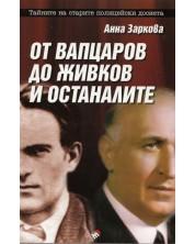 От Вапцаров до Живков и останалите