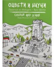Оцвети и научи: Паметник на свободата – връх Шипка
