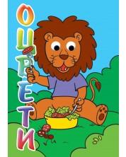 Оцвети!: Лъв