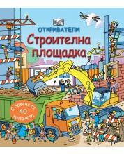 Откриватели: Строителна площадка (Енциклопедия с капачета) - твърди корици