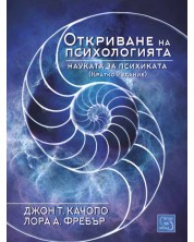Откриването на психологията. Науката за психиката (кратко издание)