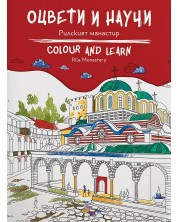 Оцвети и научи: Рилският манастир