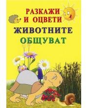 Оцвети картинките: Животните общуват (Византия) -1