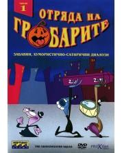 Отряда на гробарите - Част 1 (DVD)