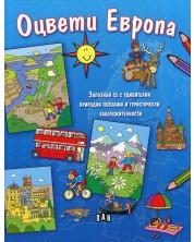 otsveti-evropa-zapoznay-se-s-udivitelni-prirodni-peyzazhi-i-turisticheski-zabelezhitelnosti