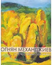 ognjan-mehandzhiev-otechestveni-pejzazhi