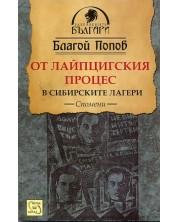 От Лайпцигския процес в сибирските лагери