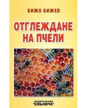 Отглеждане на пчели -1