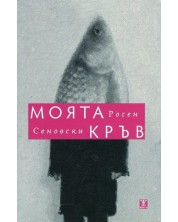 mojata-kr-v