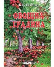 ovoshtna-gradina-tsolo-mihaylov-enyovche