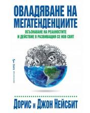 Овладяване на мегатенденциите. Осъзнаване на реалностите и действие в развиващия се нов свят