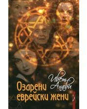 Озарени еврейски жени. Кратка енциклопедия
