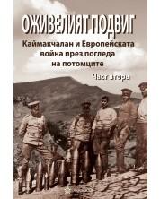 Оживелият подвиг: Каймакчалан и Европейската война през погледа на потомците – част 2 -1