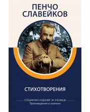 Пенчо Славейков: Стихотворения (специално издание за ученици) -1