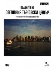 BBC Падането на Световния търговски център (DVD)