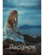 Параноя (Йоана Николова) -1