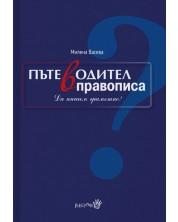Пътеводител в правописа -1