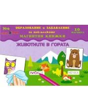 Животните в гората (магнитна книжка за образование и забавление на най-малките 6  + 10 магнита)