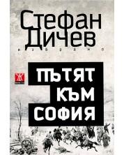 Пътят към София (Стефан Дичев) -1