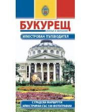Букурещ: Близък и непознат -1