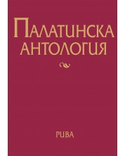 Палатинска антология. 17 века гръцка поезия -1