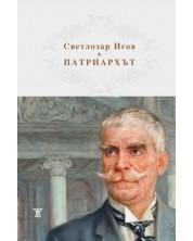 Патриархът Иван Вазов 1850 - 1921 -1