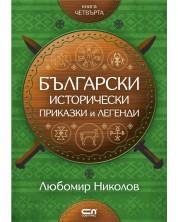 Български исторически приказки и легенди – книга 4 -1