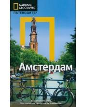 Амстердам: Пътеводител National Geographic