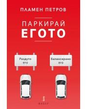 Паркирай егото
