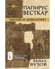 Папирус Весткар. Текстове от Древен Египет -1