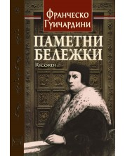 pametni-belezhki-tv-rdi-korici